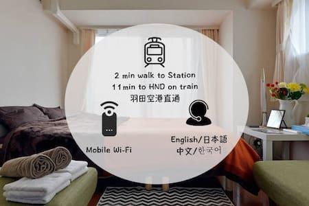 京急蒲田駅徒歩2分!羽田空港11分!モバイルWi-Fi付!出張にも便利! - Ōta