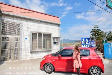 墾丁海生館獨棟,開車族最方便最實惠,住過的都說物超所值下次會再來 - Hengchun Township