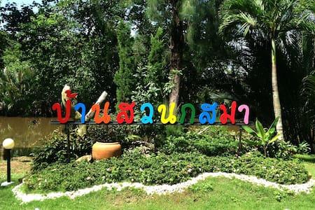 Kasama Garden (บ้านสวนกสมา) - Tha Mai - Villa