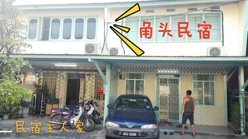 Homestay fishing man house 角头民宿渔民之家 - Tanjong Piandang - Hut