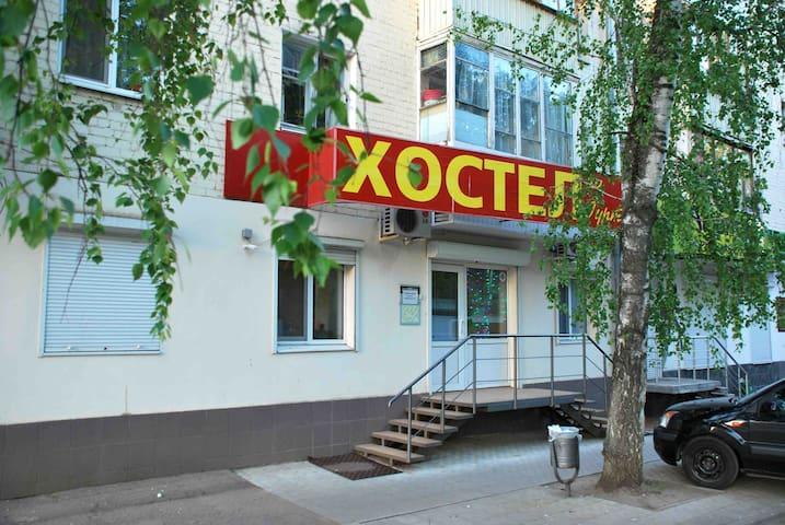 Место в Хостеле на Гуртьева