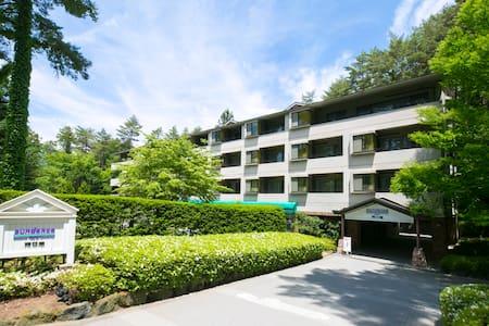 Resort room with Scenic View / 富士山を望むリゾート施設 - Fujikawaguchiko - 家庭式旅館