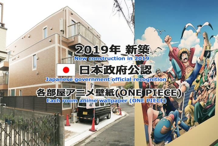 Takamatsu 107 / 1 stop from Ikebukuro Station