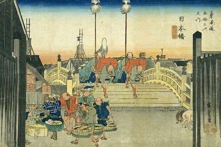 Nihonbashi-the heart of Tokyo - Chūō-ku - Villa