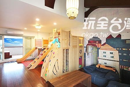 玩具王國8人親子房(台灣知名的溜滑梯民宿-兒童王國親子民宿) - Ház