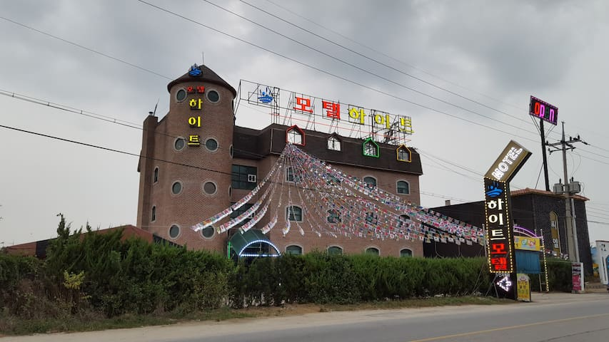 출장, 나홀로 여행, 커플, 장기(월단위) 모두 가능한 충주 하이트 모텔 - Chungju-si - Boutique hotel