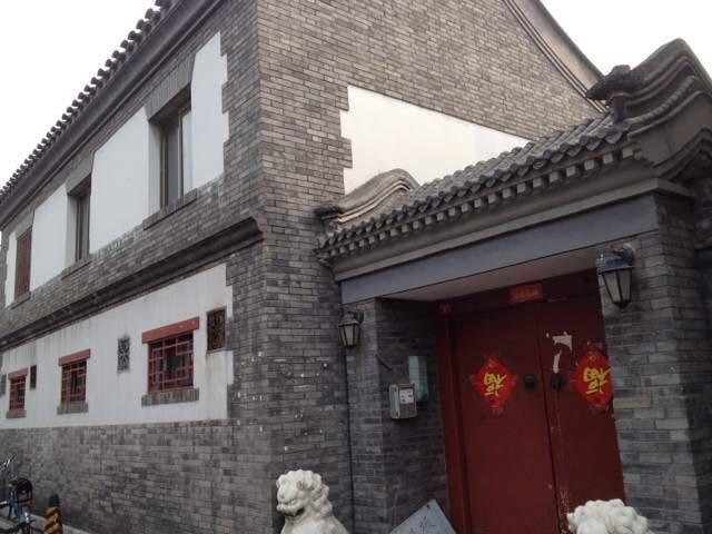 皇城根旁的四合院,体验北京胡同文化,离故宫东华门400米。 - Beijing - Rumah