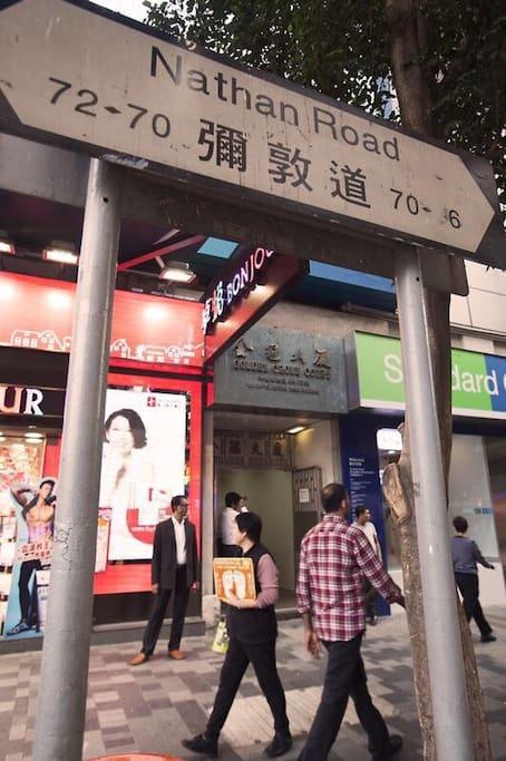 位於尖沙咀最繁華的中心區,樓下就是地鐵站,卓悅,SASA等化妝品店,對面就是九龍公園,六福珠寶⋯⋯步行5-7分鐘就到海港城,星光大道及維多利亞港。