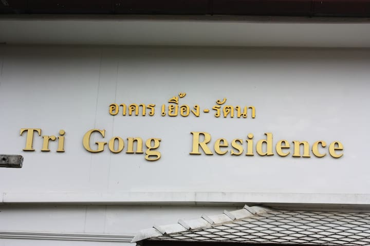 Tri Gong Residence - Chiang Mai - Apartment