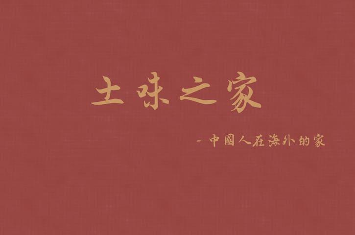 土味之家二号房,欢迎在土耳其旅行你和你们,中文包车