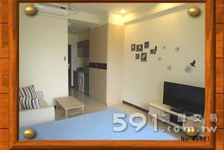 新竹全新獨立套房,與巨城&新光三越為鄰,交通方便,生活機能超棒。 - 東區 - Appartement