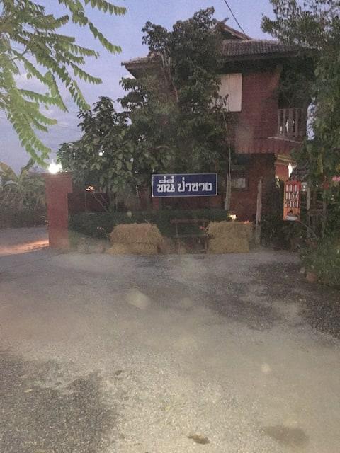 เฮือนคันนารีสอร์ท (HuanCanna Resort)