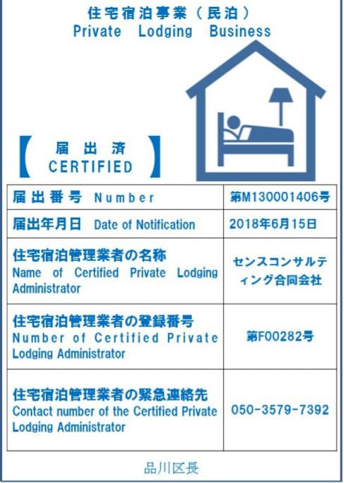 "This is certificated for ""Private lodging business"" from Japan administration"