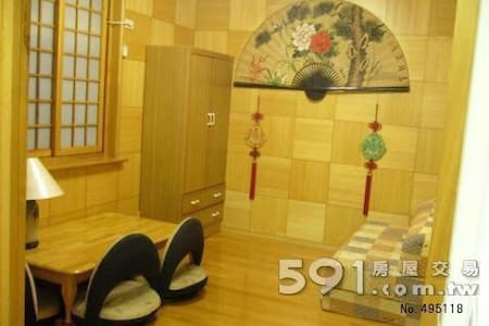 Japan style room near Tucheng MRT - Tucheng District - Квартира
