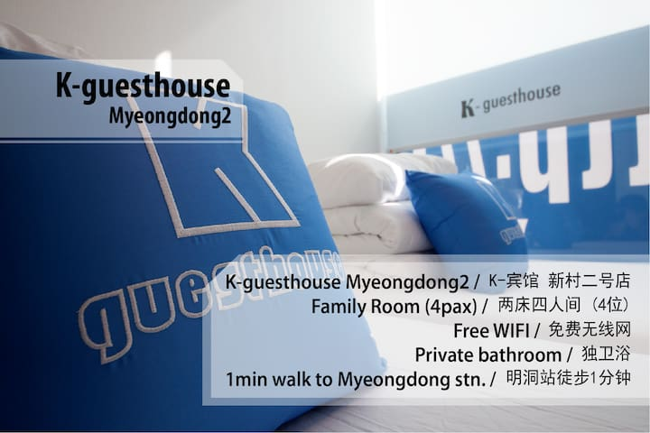 K-guesthouse Myeongdong2 - Family
