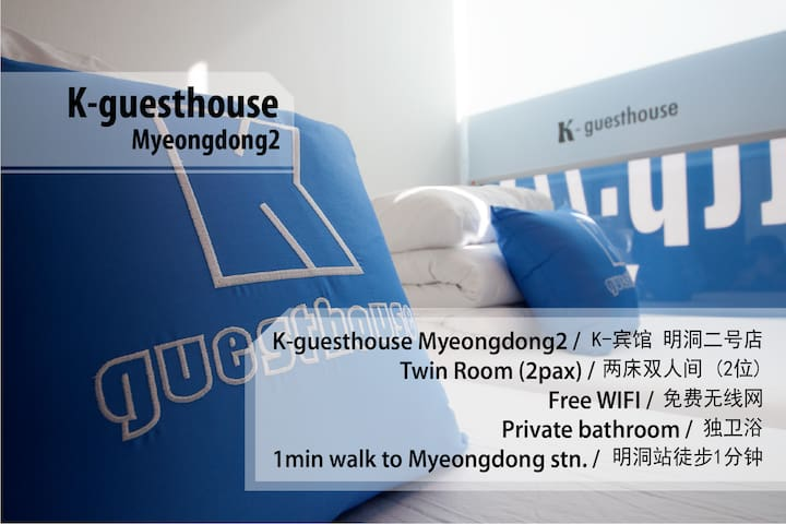 K-guesthouse Myeongdong2 -Twin
