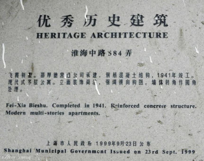 本房位于飞霞别墅二楼,竣工于1941年,属于上海优秀历史建筑