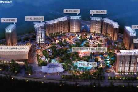任何房型均比其他网站便宜50¥/三亚湾红树林度假世界 - Casa