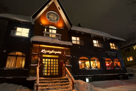 Annupuri Lodge 1min from Gondola 2p - 北海道 - 家庭式旅館