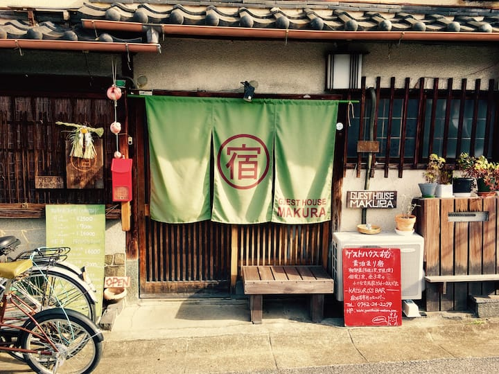 private backroom(奥個室) Guesthouse Makura