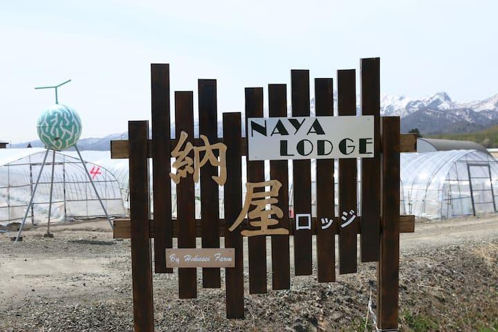 NAYA LODGE (Renewed)-Room Asahidake, 4 beds unit