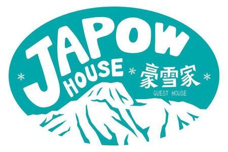 western twin room free wifi - Myōkō-shi - B&B/民宿/ペンション