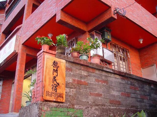 九份熱門民宿(Tophome 9)包棟,六房,適合聚會及家庭旅遊
