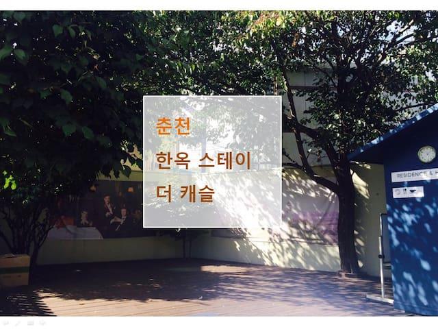 춘천한옥스테이 더캐슬 - Chuncheon-si - Aamiaismajoitus