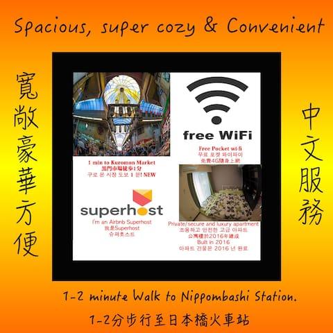 1-2 minutes walk to Nippombashi Station!