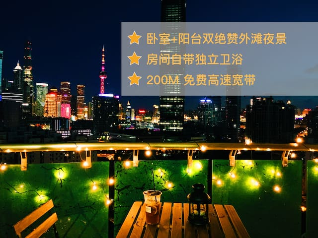 3M bay window&Beautiful Night View&beside the Bund - Szanghaj - Apartament