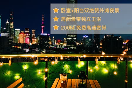 3M bay window&Beautiful Night View&beside the Bund - Shanghai - Apartment