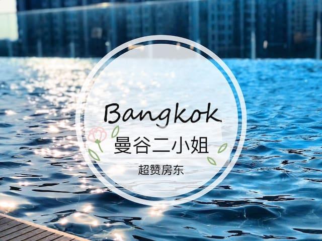 曼谷中心素坤逸奢华公寓/高层落地窗/无边泳池/桑拿健身/楼下BTS站和购物中心 Ss4