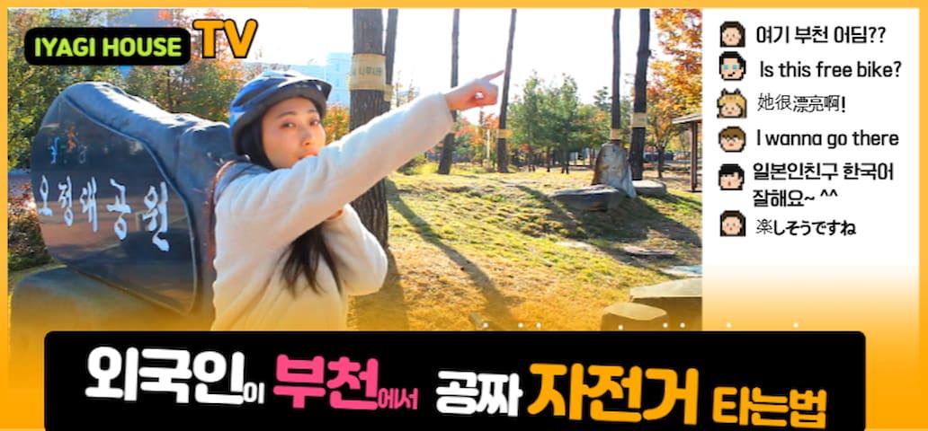 [homestay富川市] Korean lesson, Cooking class&Trip!