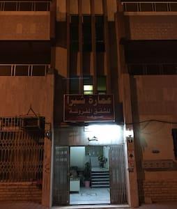 A private apartment - Mecca