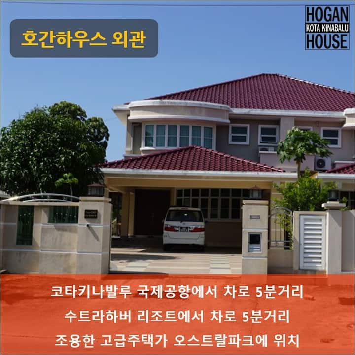 호간(好間)하우스 HOGANHOUSE 이글룸