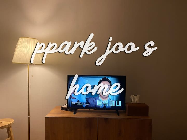 PPARK JOO's HOME 202호 [파티금지]   𝙿𝙿𝙰𝚁𝙺 𝙹𝙾𝙾'𝚜 𝙷𝙾𝙼𝙴 #2