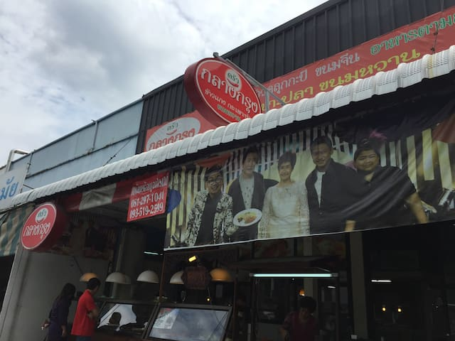 The restaurant that has them all, just 5 minutes from our place!