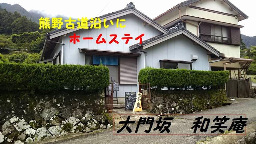 熊野古道でホームステイ  大門坂 和笑庵