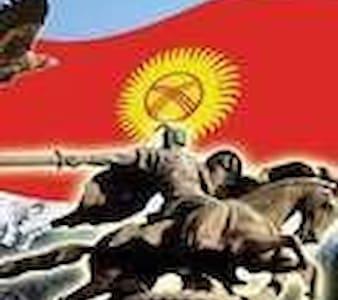 Кош келиниздер Кыргызстанга! - Bishkek - House