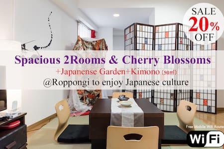 4 *40%OFF(3/18-29)*2Rooms+CherryTree+QBed@Roppongi - Minato-ku - Wohnung