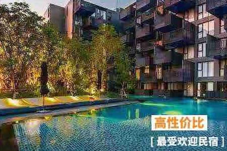 舒适精选 巴东海滩豪华一室一厅带浴缸公寓 近海滩酒吧街江西冷 完美度假