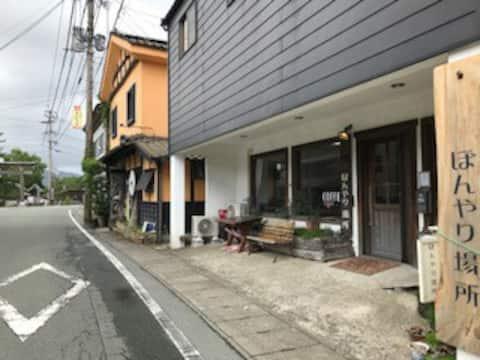 【ぼんやり場所:花-Hana-】阿蘇神社前の民泊 Aso