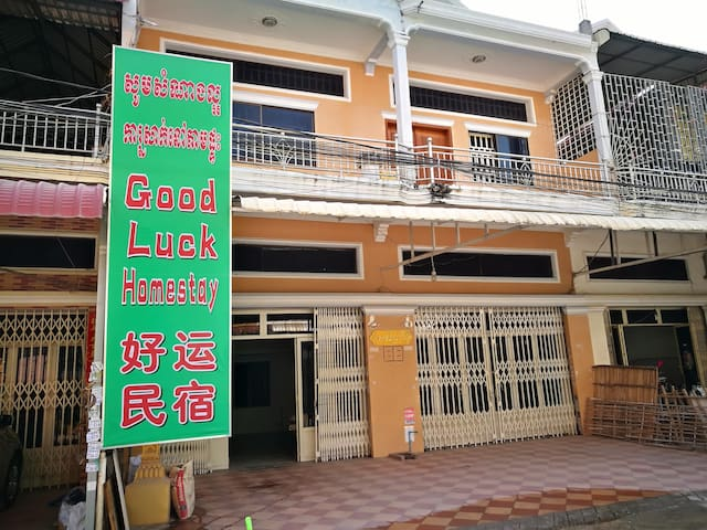 Good Luck Homestay好运民宿