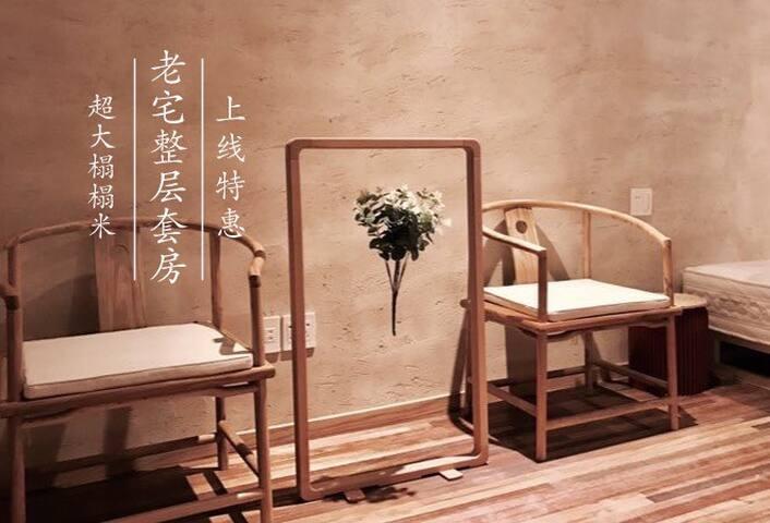 【不觉】 近仓桥直街 茶室大房两室二楼 石板小巷别致木屋 带院子 - Shaoxing Shi - Houten huisje