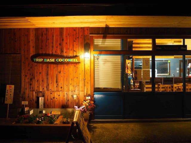 【女性専用ドミトリー】秋吉台・秋芳洞ゲストハウス&カフェパブ「TRIP BASE COCONEEL」