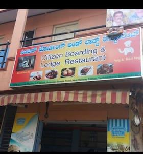 Citizen boarding and lodging  (Bangalore) - Bangalore
