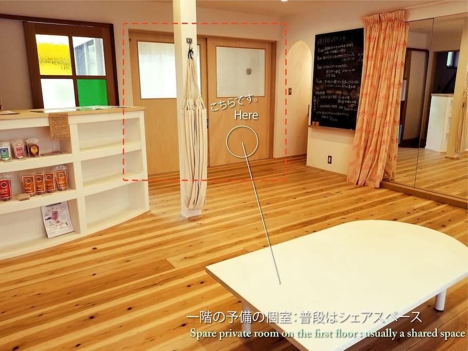一階の予備の個室:普段はシェアスペース