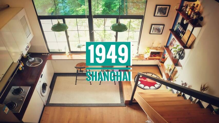 【Shanghai1949】oldstyleLoft@FFCmetroShaanxiRD1/1012