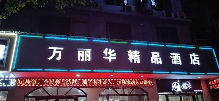 万丽华精品酒店
