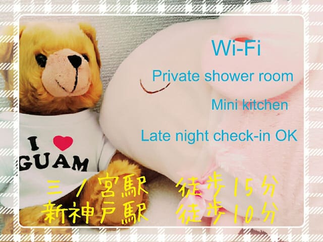 三宮駅15min新神戸駅10min Room Wi-Fi 異人館 night view 13m2 - Chūō-ku, Kōbe-shi - Apartment